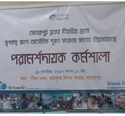 Consultative Workshop on Arsenic contamination in groundwater of Tihuria village, Kolkata